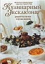 """Шейла Лакинс """"Кулинарный эксклюзив: рецепты на все случаи жизни"""""""