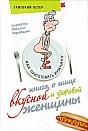 """Григорий Остер """"Книга о пище вкусной и здоровой женщины"""""""