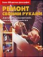 """Е. Кудиярова """"Ремонт своими руками. Деревянные конструкции, гипсокартон"""""""