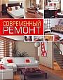 """Д.В. Нестерова """"Современный ремонт"""""""
