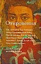 """В. Болотников """"Откровения: личный взгляд на книги Библии"""""""