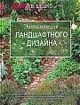 """П.С. Шешко """"Энциклопедия ландшафтного дизайна"""""""
