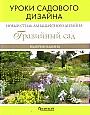 """В.В. Ильина """"Новое направление ландшафтного дизайна: гравийный сад. Уроки садового дизайна"""""""