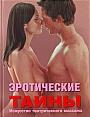 """К. Говинда """"Эротические тайны. Искусство тантрического массажа"""""""