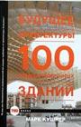 "Марк Кушнер ""Будущее архитектуры. 100 самых необычных зданий"" Серия ""TED Books"""