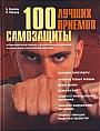 """Бим Бэкман """"100 лучших приемов самозащиты"""""""