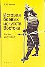"""А.М. Козлов """"История боевыx искусств Востока"""""""