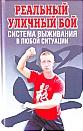 """Н.В. Беляев """"Реальный уличный бой - система выживания в любой ситуации"""""""