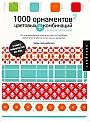 """Хайди Арризабалага """"1000 орнаментов и цветовых комбинаций"""""""