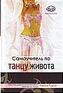 """Кейли Туран """"Самоучитель по танцу живота"""" Серия """"Самоучитель"""""""