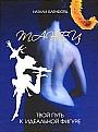 """Натали Бленфорд """"Танец - твой путь к идеальной фигуре"""""""
