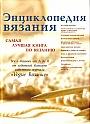 Энциклопедия вязания. Самая лучшая книга по вязанию (большой формат)