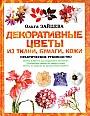 """О.В. Зайцева """"Декоративные цветы из ткани, бумаги, кожи. Практическое руководство"""""""