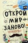"""Кери Смит """"Открой мир заново!"""" Серия """"Блокноты для счастливых людей. Мировой бестселлер"""""""