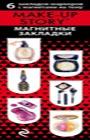 """Магнитные закладки. Make-up story. Косметическая история (6 закладок). Серия """"Артзакладка"""""""