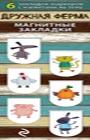 """Магнитные закладки. Дружная ферма (6 закладок). Серия """"Артзакладка"""""""