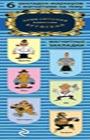"""Магнитные закладки. Приключения капитана Врунгеля (6 закладок). Серия """"Артзакладка"""""""