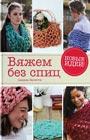 """Аманда Басетти """"Вяжем без спиц. Новые идеи!"""""""