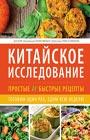 """Дэл Шруф """"Китайское исследование: простые и быстрые рецепты. Готовим один раз, едим всю неделю"""""""