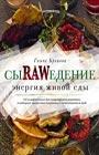 """Гаяне Бреиова """"Сыроедение. Энергия живой еды. 116 комфортных рецептов, в которых продукты сохранены в естественном виде"""" Серия """"Кулинария. Авторская кухня"""""""