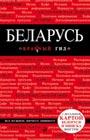 """Д.Е. Кульков """"Беларусь"""" Серия """"Красный гид"""""""