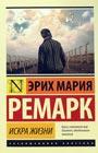 """Эрих Мария Ремарк """"Искра жизни"""" Серия """"Эксклюзивная классика"""" Pocket-book"""