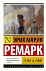 """Эрих Мария Ремарк """"Тени в раю"""" Серия """"Эксклюзивная классика"""" Pocket-book"""