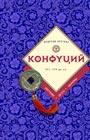 """Конфуций """"Конфуций: биография, цитаты, афоризмы"""" Серия """"Мудрецы Востока"""""""