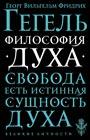 """Г. Гегель """"Философия духа"""" Серия """"Великие личности"""""""