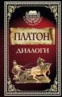 """Платон """"Диалоги"""" Серия """"Вся мудрость мира"""""""