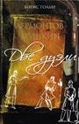 "Борис Голлер ""Лермонтов и Пушкин. Две дуэли"""