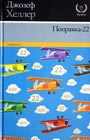 "Джозеф Хеллер ""Поправка-22"" Серия ""XX век - XXI век - The Best"""
