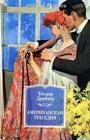 """Теодор Драйзер """"Американская трагедия"""" Серия """"Иностранная литература. Большие книги"""""""