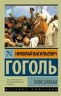 """Николай Гоголь """"Тарас Бульба"""" Серия """"Эксклюзив: Русская классика"""" Pocket-book"""