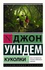"""Джон Уиндем """"Куколки"""" Серия """"Эксклюзивная классика"""" Pocket-book"""