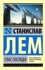 """Станислав Лем """"Глас Господа"""" Серия """"Эксклюзивная классика"""" Pocket-book"""