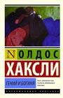 """Олдос Хаксли """"Гений и богиня"""" Серия """"Эксклюзивная классика"""" Pocket-book"""