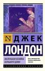 """Джек Лондон """"Маленькая хозяйка Большого дома"""" Серия """"Эксклюзивная классика"""" Pocket-book"""