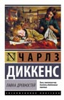 "Чарльз Диккенс ""Лавка древностей"" Серия ""Эксклюзивная классика"" Pocket-book"