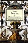 """Дафна Дюморье """"Извилистые тропы"""" Серия """"Англия. Классика. XX век"""""""