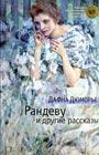 """Дафна Дюморье """"Рандеву и другие рассказы"""" Серия """"Азбука Premium"""""""
