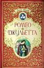 """Уильям Шекспир """"Ромео и Джульетта"""""""