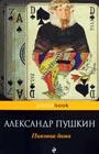 "Александр Пушкин ""Пиковая дама"" Серия ""Pocket book"" Pocket-book"