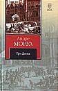 """Андре Моруа """"Три Дюма"""" Серия """"Книга на все времена"""""""