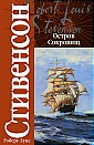 "Роберт Луис Стивенсон ""Остров сокровищ"" Серия ""Классика"" Pocket-book"