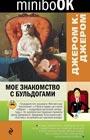 """Джером К. Джером """"Мое знакомство с бульдогами"""" Серия """"Minibook"""" Pocket-book"""