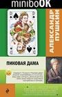 "Александр Пушкин ""Пиковая дама"" Серия ""Minibook"" Pocket-book"
