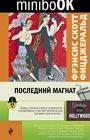 """Фрэнсис Скотт Фицджеральд """"Последний магнат"""" Серия """"Minibook"""" Pocket-book"""