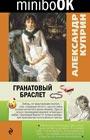 """Александр Куприн """"Гранатовый браслет"""" Серия """"Minibook"""" Pocket-book"""