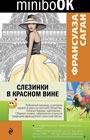 """Франсуаза Саган """"Слезинки в красном вине"""" Серия """"Minibook"""" Pocket-book"""